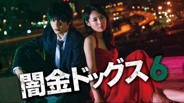 【アクション映画 おすすめ】闇金ドッグス6
