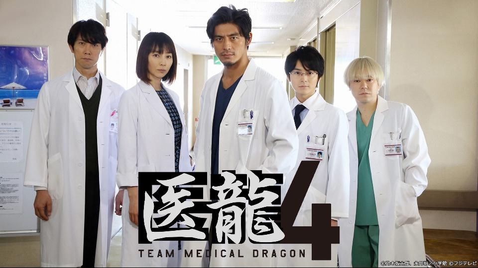 医龍4~Team Medical Dragon~ ...