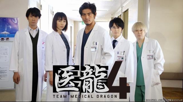 【国内ドラマ無料視聴】医龍4~Team Medical Dragon~