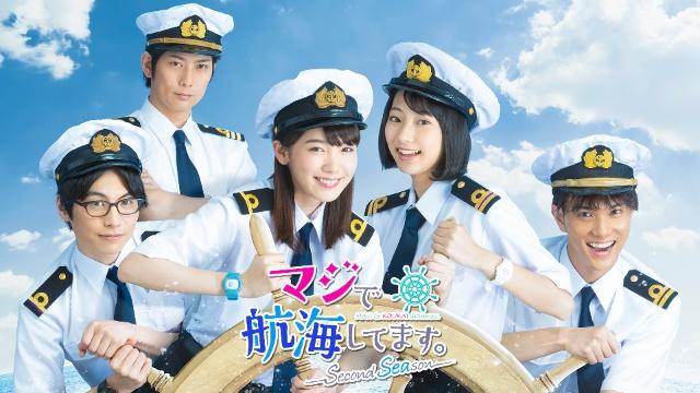 【国内ドラマ無料視聴】マジで航海してます。~Second Season~