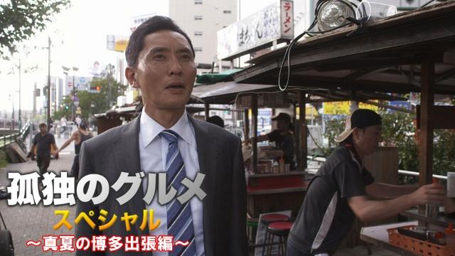 孤独のグルメ スペシャル 真夏の博多出張編 テレビ東京オンデマンドを見逃した人必見!動画見放題サイトをまとめました。