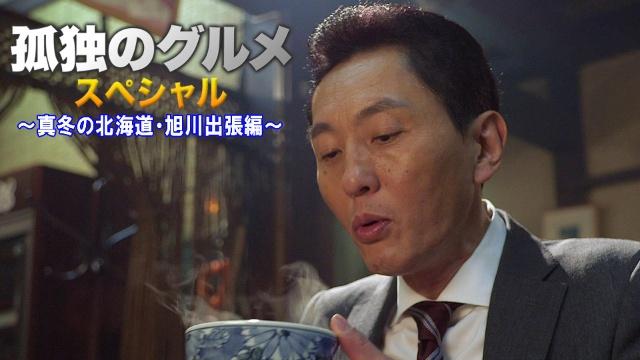 孤独のグルメ スペシャル 真冬の北海道・旭川出張編 テレビ東京オンデマンドを見逃した人必見!動画見放題サイトをまとめました。