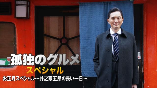 孤独のグルメ スペシャル お正月スペシャル 井之頭五郎の長い一日 テレビ東京オンデマンドを見逃した人必見!動画見放題サイトをまとめました。
