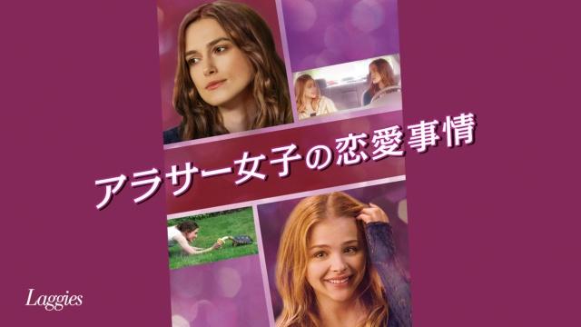 【おすすめ 洋画】アラサー女子の恋愛事情