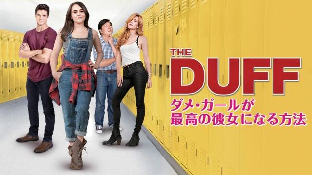 THE DUFF ダメ・ガールが最高の彼女になる方法は見ないべき?動画見放題サイトをまとめました。