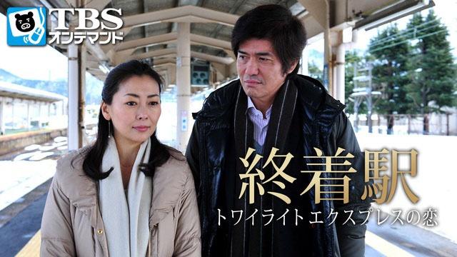 終着駅 トワイライトエクスプレスの恋 TBSオンデマンドは見ないべき?動画見放題サイトをまとめました。
