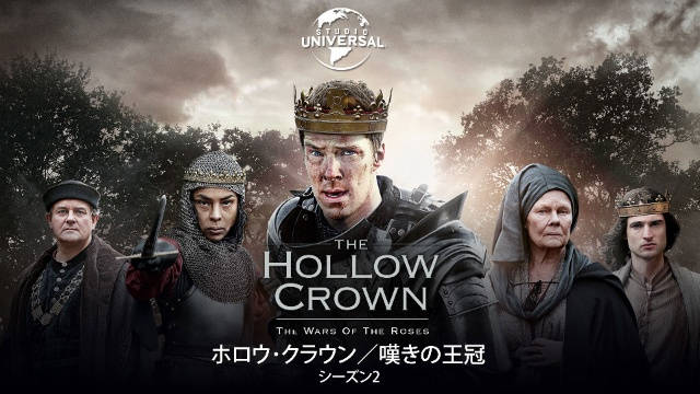 【海外 ドラマ 無料】ホロウ・クラウン/嘆きの王冠 シーズン2