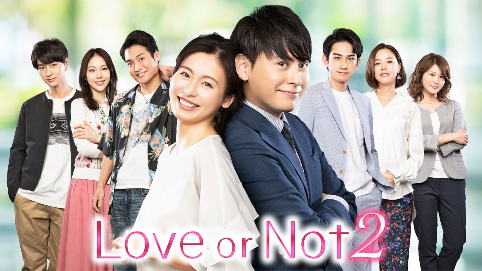 Love or Not2(ラブオアノット2、第2期)