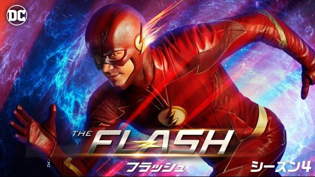 【SF映画 おすすめ】THE FLASH/フラッシュ シーズン4