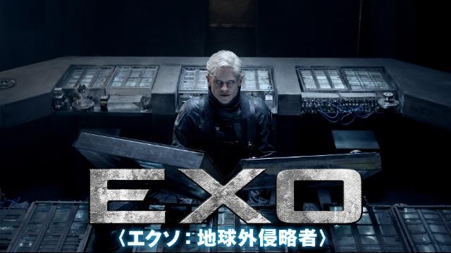 EXOは見るべき?見ないべき?視聴可能な動画見放題サイトまとめ。