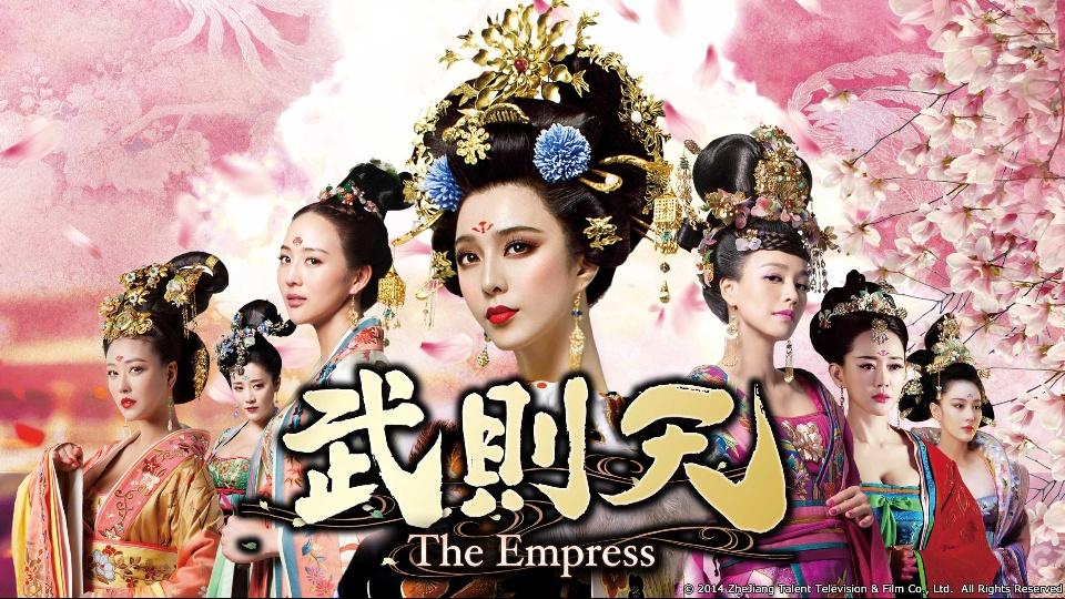 武則天-The Empress-|動画を見るならdTV -公式サイト