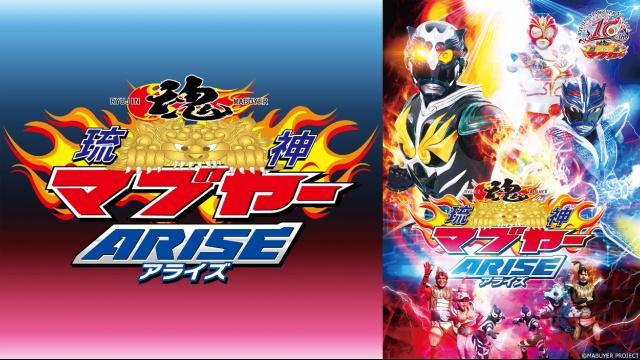 琉神マブヤー ARISEを見逃してしまったあなた!視聴可能な動画見放題サイトまとめ。