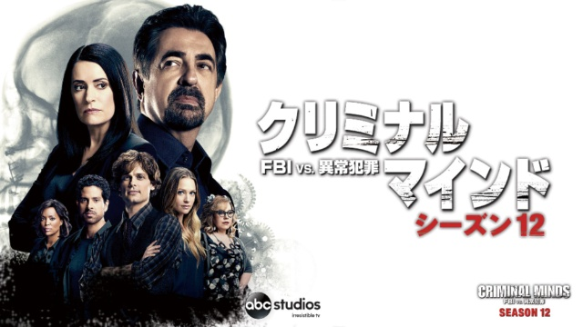 【ディズニー 映画 一覧】クリミナル・マインド/FBI vs. 異常犯罪 シーズン12
