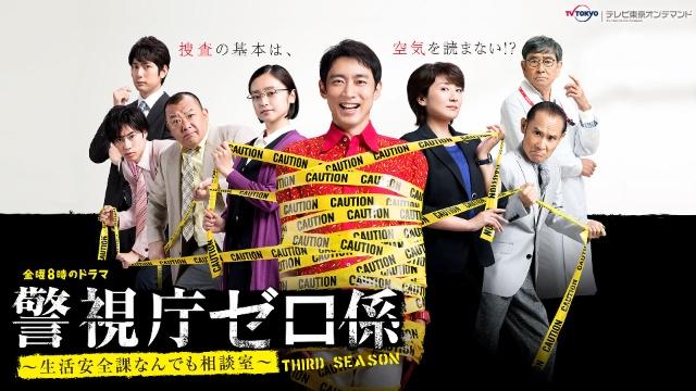 警視庁ゼロ係 生活安全課なんでも相談室 THIRD SEASON テレビ東京オンデマンドは見ないべき?視聴可能な動画配信サービスまとめ。