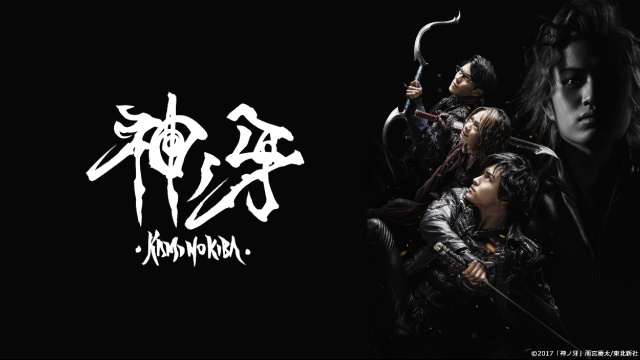 牙狼 GARO 神ノ牙 KAMINOKIBAのやらせなしの口コミと視聴可能な動画見放題サイトまとめ。
