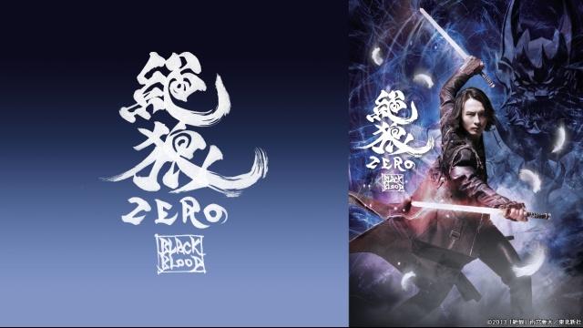 絶狼 ZERO BLACK BLOODの動画見放題配信サービスまとめ。