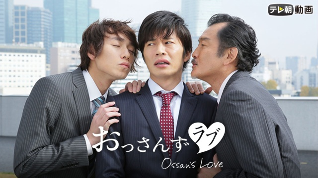 【コメディ 映画】おっさんずラブ(2016)