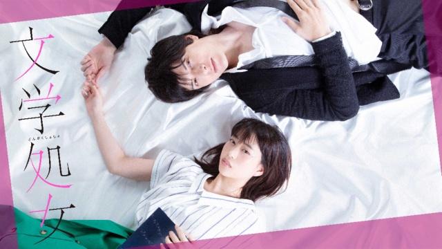 【国内ドラマ無料視聴】文学処女