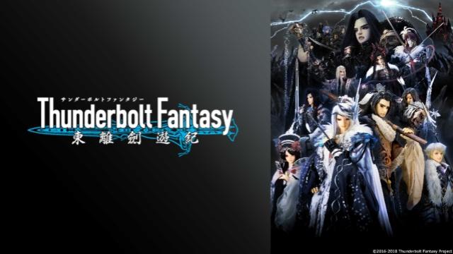 Thunderbolt Fantasy 東離劍遊紀を見逃した人必見!やらせなしの口コミと動画見放題配信サービスまとめ。