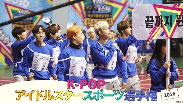 【韓国 映画】K-POPアイドルスタースポーツ選手権2016