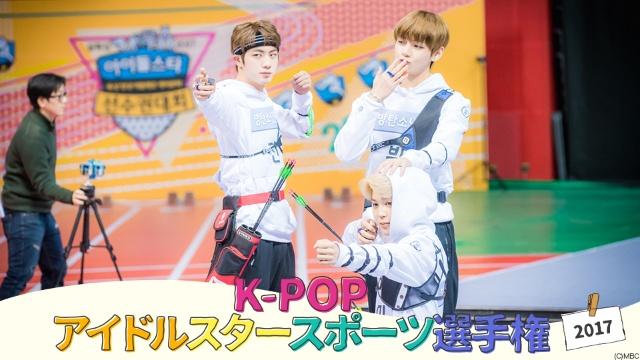 【韓流】K-POPアイドルスタースポーツ選手権2017