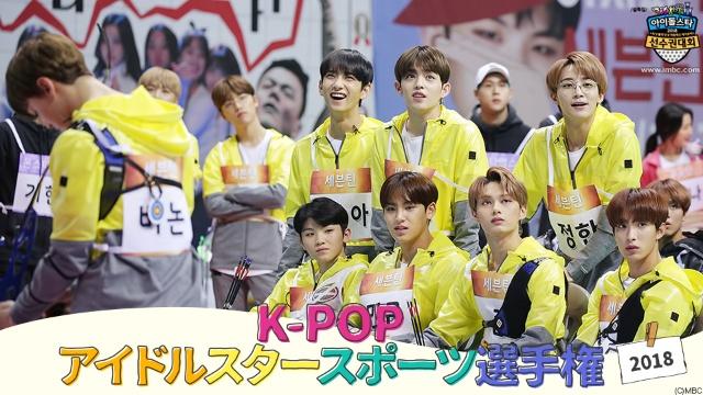 【韓国 映画】K-POPアイドルスタースポーツ選手権2018