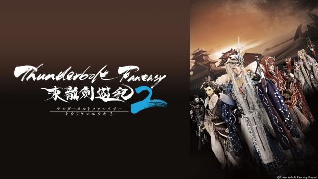 Thunderbolt Fantasy 東離劍遊紀2のやらせなしの口コミと動画見放題配信サービスまとめ。