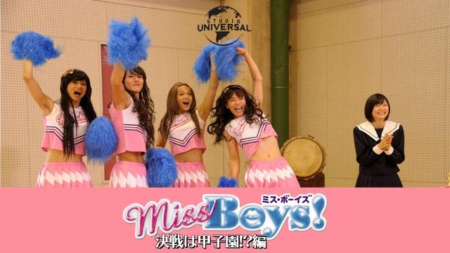 Miss Boys 決戦は甲子園 ?編の動画見放題サイトをまとめました。