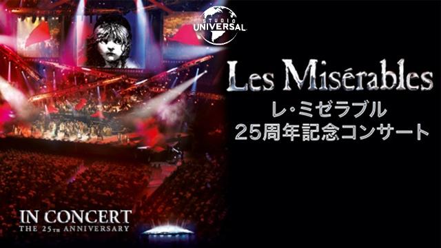 レ・ミゼラブル25周年記念コンサートは見ないべき?SNSの口コミと動画見放題配信サービスまとめ。