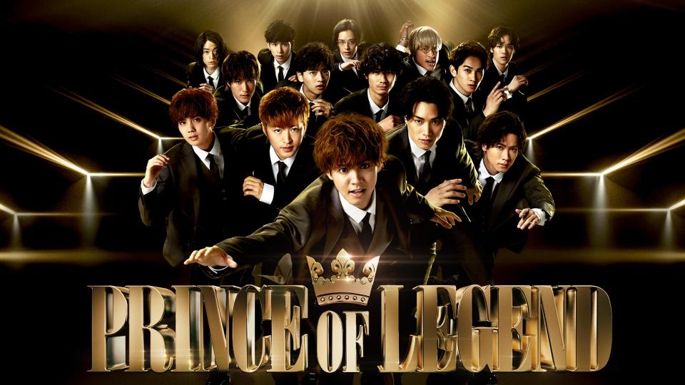PRINCE OF LEGEND(プリンスオブレジェンド)