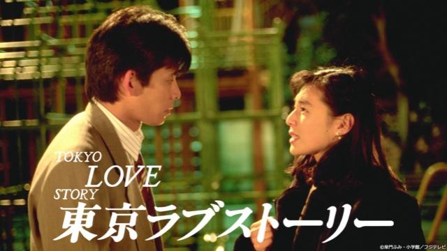 東京ラブストーリーは見るべき?見ないべき?SNSの口コミと視聴可能な動画見放題サイトまとめ。