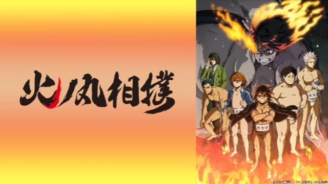 火ノ丸相撲のTwitter、インスタでの口コミと視聴可能な動画見放題サイトまとめ。