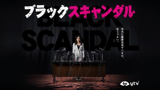 【国内ドラマ無料視聴】ブラックスキャンダル