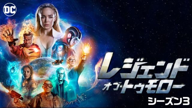 【SF映画 おすすめ】レジェンド・オブ・トゥモロー シーズン3