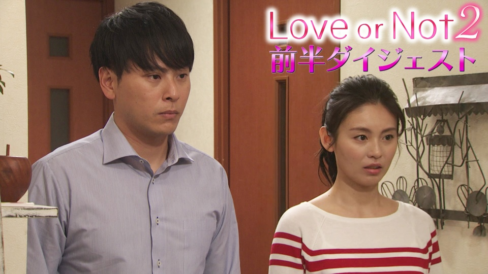 Love or Not 2 前半ダイジェスト...