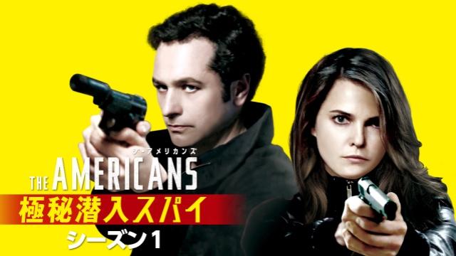 【アクション映画 おすすめ】ジ・アメリカンズ 極秘潜入スパイ シーズン1