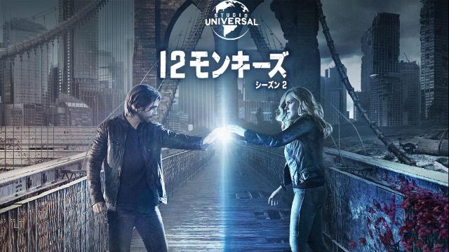 【SF映画 おすすめ】12モンキーズ シーズン2