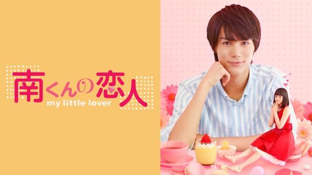 南くんの恋人 my little loverの視聴可能な動画見放題サイトまとめ。