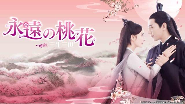 【中国 映画 おすすめ】永遠の桃花~三生三世~
