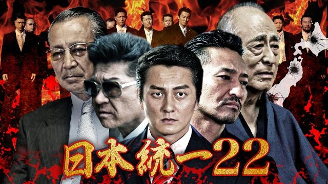 日本統一 22を見逃した人必見!動画見放題サイトをまとめました。