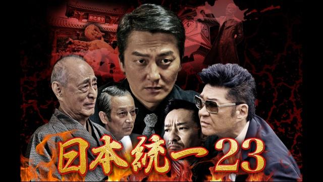 日本統一 23は見ないべき?動画見放題サイトをまとめました。