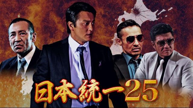 日本統一 25を見逃した人必見!動画見放題配信サービスまとめ。