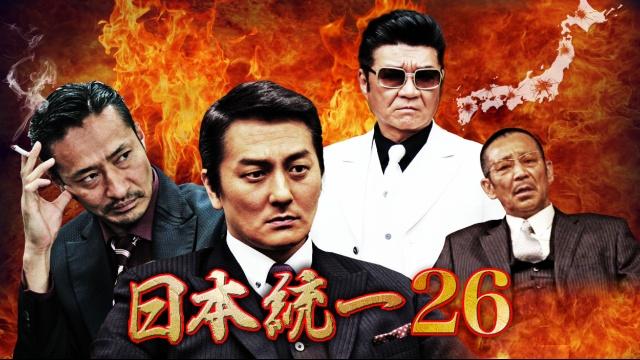 日本統一 26は見ないべき?動画見放題配信サービスまとめ。