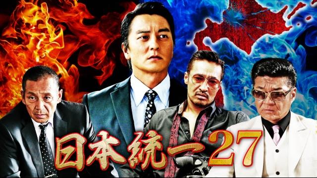 日本統一 27は見ないべき?視聴可能な動画見放題サイトまとめ。