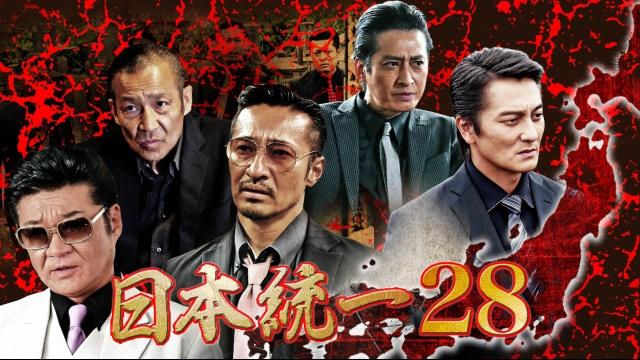 日本統一 28を見逃してしまったあなた!動画見放題配信サービスまとめ。