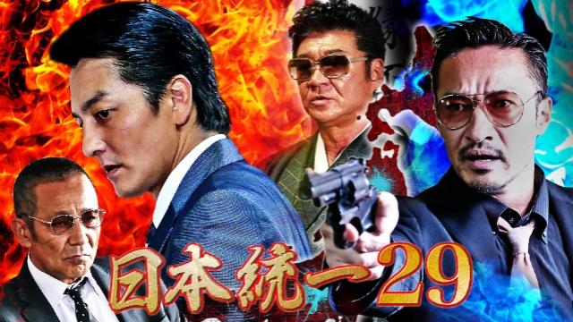 日本統一 29は見ないべき?動画見放題配信サービスまとめ。