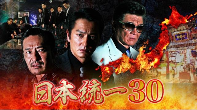 日本統一 30は見るべき?見ないべき?視聴可能な動画見放題サイトまとめ。