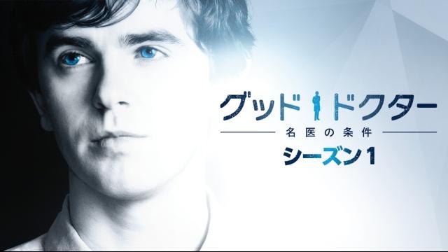 【ヒューマン 映画】グッド・ドクター 名医の条件 シーズン1