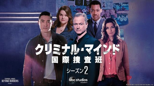 【ディズニー 映画 一覧】クリミナル・マインド 国際捜査班 シーズン2