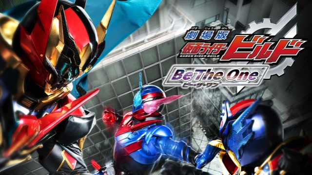 【SF映画 おすすめ】劇場版 仮面ライダービルド Be The One